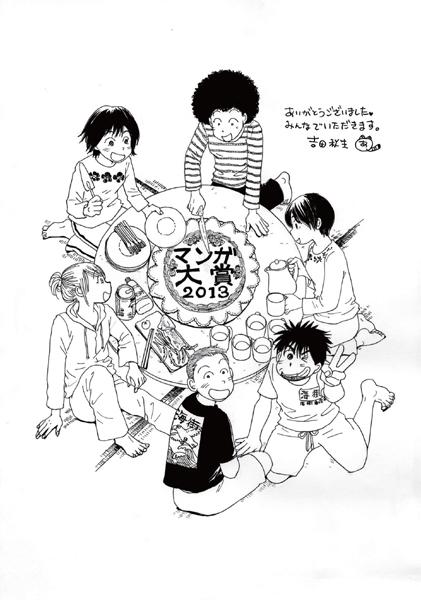 マンガ大賞2013