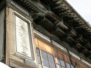 平尾松月堂2階部アップ