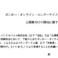 ソフトバンク、『パズル&ドラゴンズ』のガンホー社株を1株34万0276円で公開買付