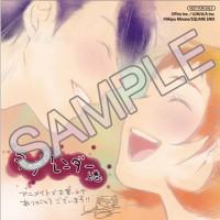 特典_アニメイト_SAMPLE