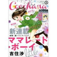 『Cocohana(ココハナ)』5月号