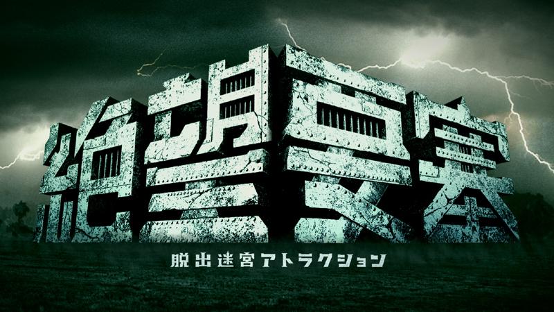 『絶望要塞』新CMカット