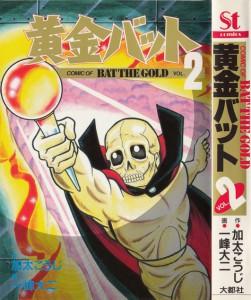 黄金バット2−一峰