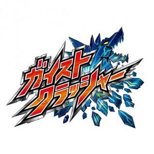 『ガイストクラッシャー』ロゴ