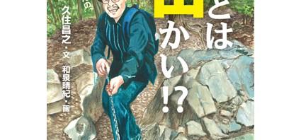 久住昌之氏新作本では「越境グルメ」をテーマに「ゆる~い山」と「美味しい居酒屋」紹介