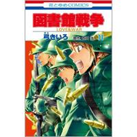 『図書館戦争LOVE&WAR』最新11巻