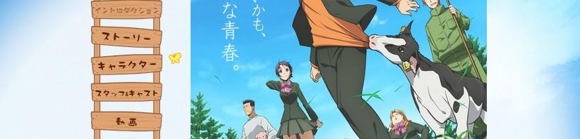 アニメ『銀の匙 Silver Spoon』放送開始時期7月に決定、スタッフ情報解禁