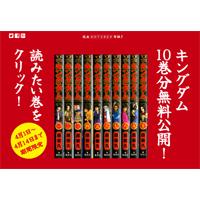 『キングダム』10巻無料