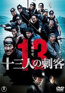(C)-2010「十三人の刺客」製作委員会