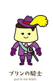 プリン騎士
