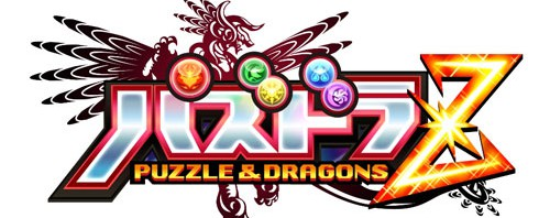 「パズドラ」ニンテンドー3DSで登場、『パズドラZ』2013年冬発売決定