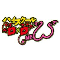 『ハイスクールD×D NEW』ロゴ