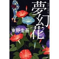 <ファンの声>出版しないのは、どこか闇の組織の圧力?-10年間もファンを待たせた東野圭吾幻の作品『夢幻花』遂に発売