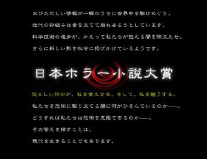 日本ホラー小説大賞HP