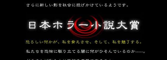 『第20回日本ホラー小説大賞』今年は大賞作無し―優秀賞は倉狩聡さんの『かにみそ』
