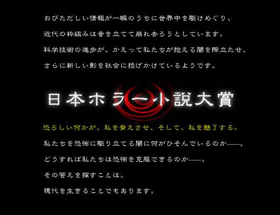第20回日本ホラー小説大賞』今年...