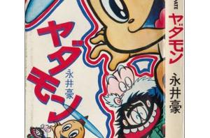 【うちの本棚】160回 ちびっこ怪獣 ヤダモン/永井 豪(原作・うしおそうじ)