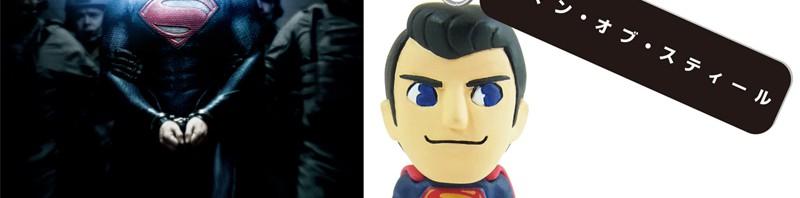 スーパーマン最新映画の前売り特典が激レアすぎ!ワーナー担当者半年がけの交渉で実現