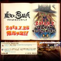 日本一ソフト、PS3『魔女と百騎兵』発売日を7月25日に決定