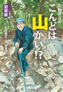 『久住昌之のこんどは山かい! 関東編』表紙