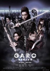 『牙狼<GARO>』ポスター