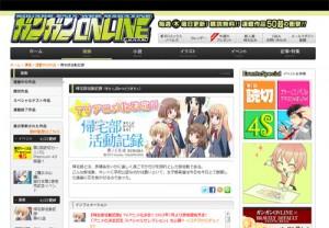 『帰宅部活動記録』サイト