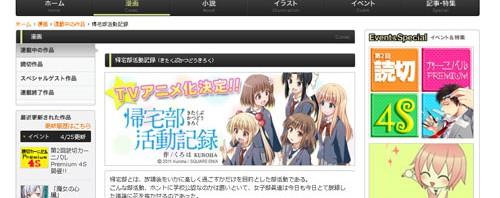 ガンガンONLINE連載の『帰宅部活動記録』7月にテレビアニメ化決定