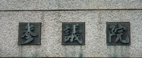 『超獣戦隊ライブマン』レッドファルコンの嶋大輔芸能界引退―参院選に出馬?