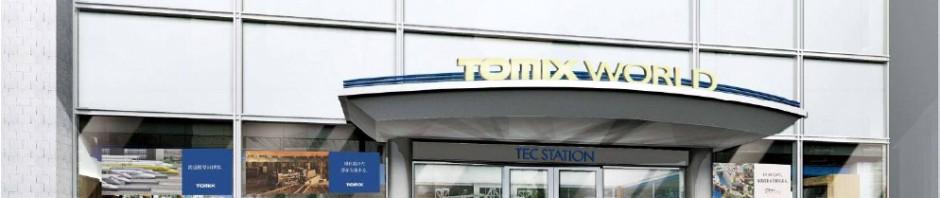 鉄道模型ブランド『トミックス』が埼玉・大宮に常設ルーム21日オープン
