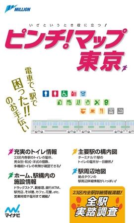 駅のトイレ情報本