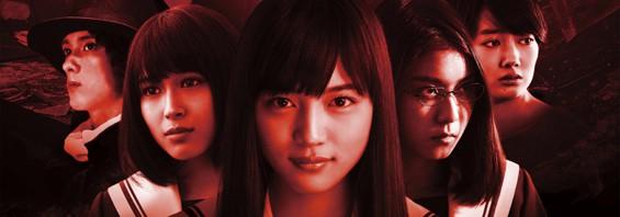 実写映画『絶叫学級』、赤く染まる女子校生らが描かれたキービジュアル解禁