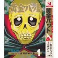 【うちの本棚】161回 黄金バット/一峰大二(原作・加太こうじ)