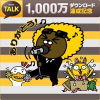 1,000万ダウンロード