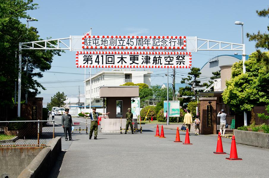 木更津駐屯地正門