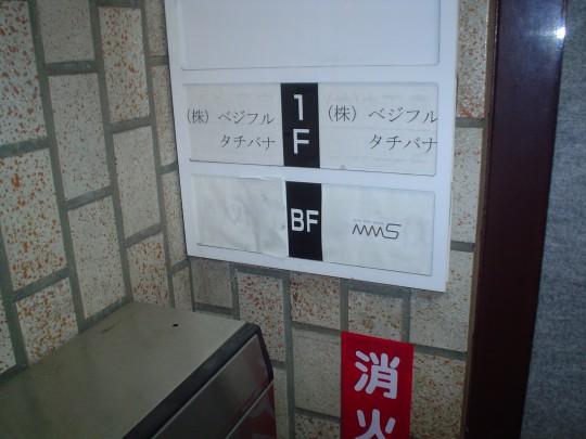 No2.フロアー案内板