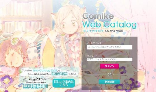 コミケWebカタログ