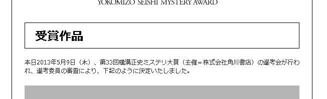 今年の「横溝正史ミステリ大賞」受賞作は伊兼源太郎さんの『アンフォゲッタブル』