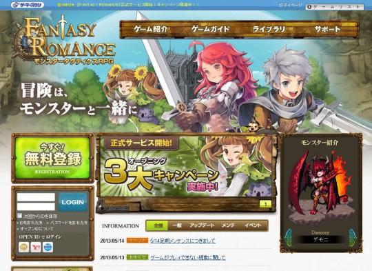 「ファンタジーロマンス」サイトトップ