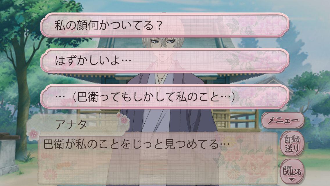 ストーリー画面_02