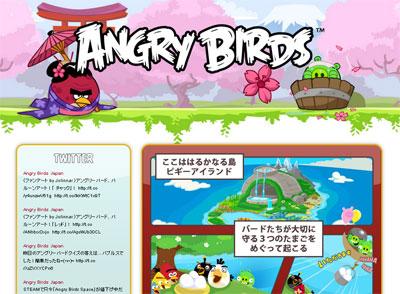 「アングリーバード」日本HP