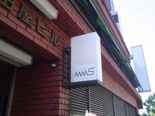 No1.MMSの看板