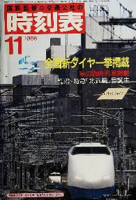 1986(昭和61)年11月号