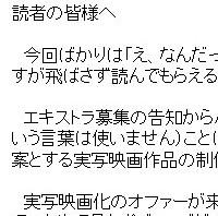 「僕は友達が少ない」実写化は事実、著者・平坂読さんがコメント発表