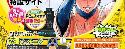 野球強豪校を描いた寺嶋裕二さんの漫画「ダイヤのA」今秋テレビアニメ化