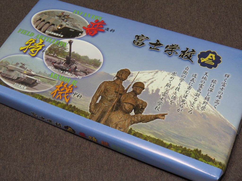 陸自富士学校クッキー1