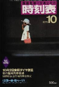 1978(昭和53)年10月号