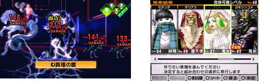 「真・女神転生IV」004
