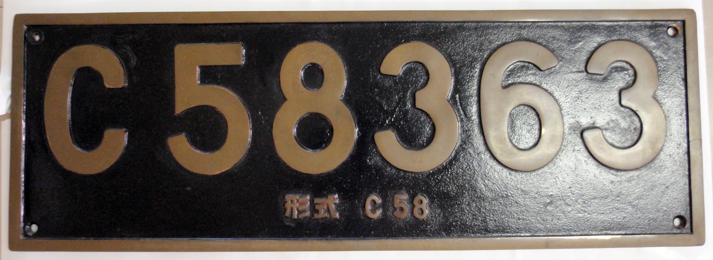 C58363ナンバープレート