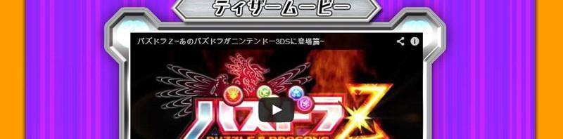 ニンテンドー3DS専用ソフト『パズドラZ』ティザームービー公開