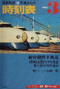 1975(昭和50)年3月号